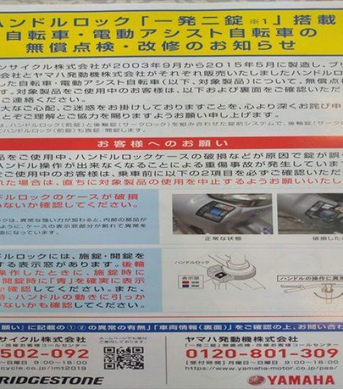 ブリジストンハンドルロック「一発二錠」搭載車の無償点検・改修のお知らせ
